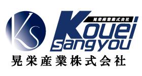 広島を中心とした総合運送業|晃栄産業株式会社